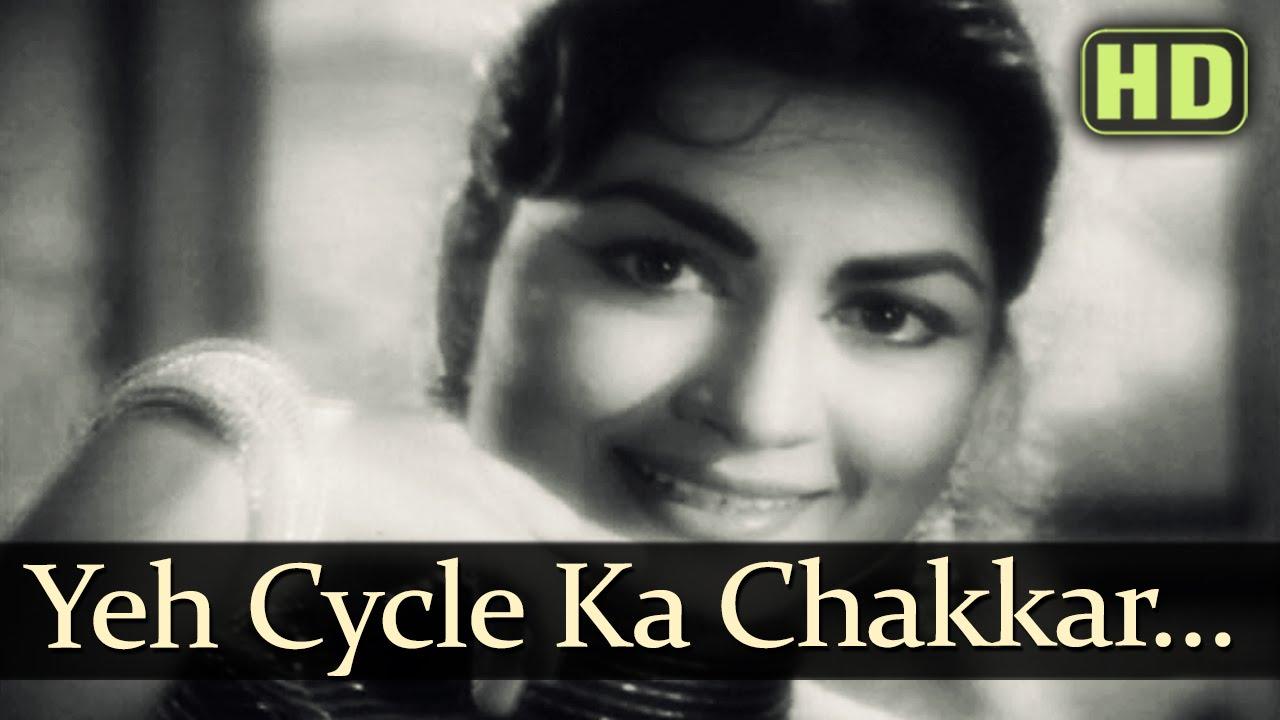 Yeh Cycle Ka Chakkar Lyrics - Asha Bhosle, Mohammed Rafi