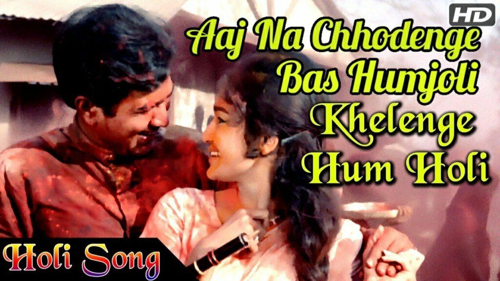 Aaj Na Chhodenge Bas Humjoli Lyrics - Kishore Kumar, Lata Mangeshkar
