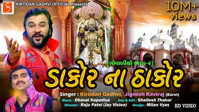 Dakor Na Thakor Lyrics - Kirtidan Gadhvi, Jignesh Barot (Jignesh Kaviraj Barot)
