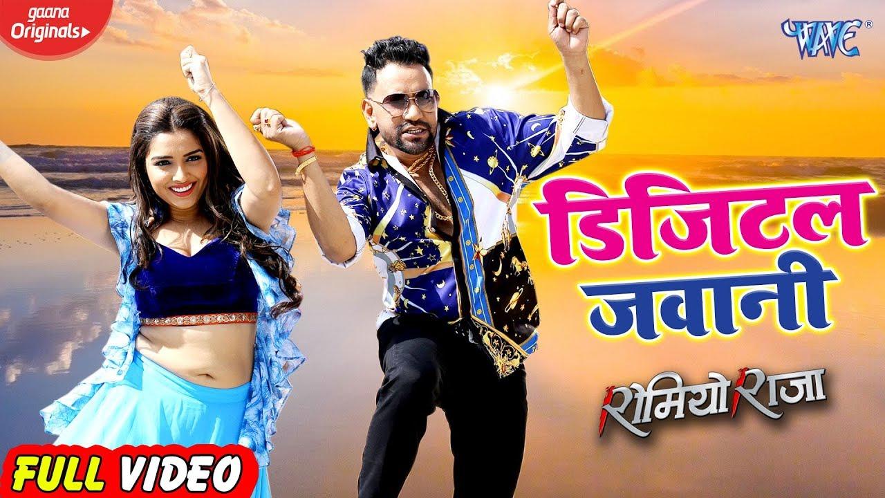 Digital Jawani Lyrics - Dinesh Lal Yadav Nirahua