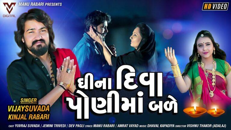 Ghina Diva Poni Ma Bale Lyrics - Vijay Suvada, Kinjal Rabari