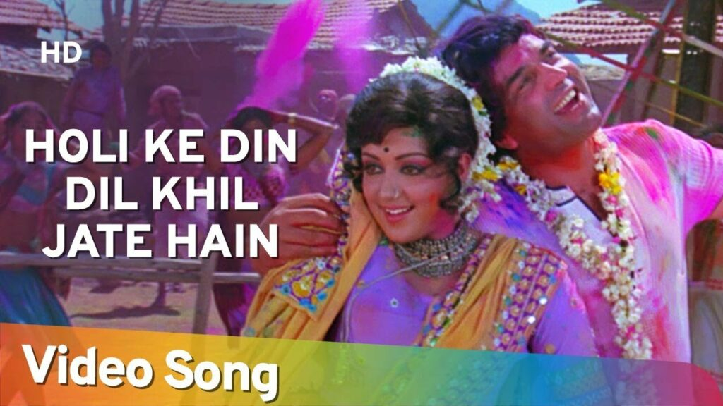 Holi Ke Din Lyrics - Kishore Kumar, Lata Mangeshkar