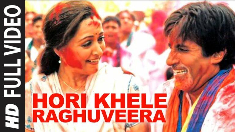 Hori Khele Raghuveera Lyrics - Alka Yagnik, Amitabh Bachchan, Sukhwinder Singh, Udit Narayan
