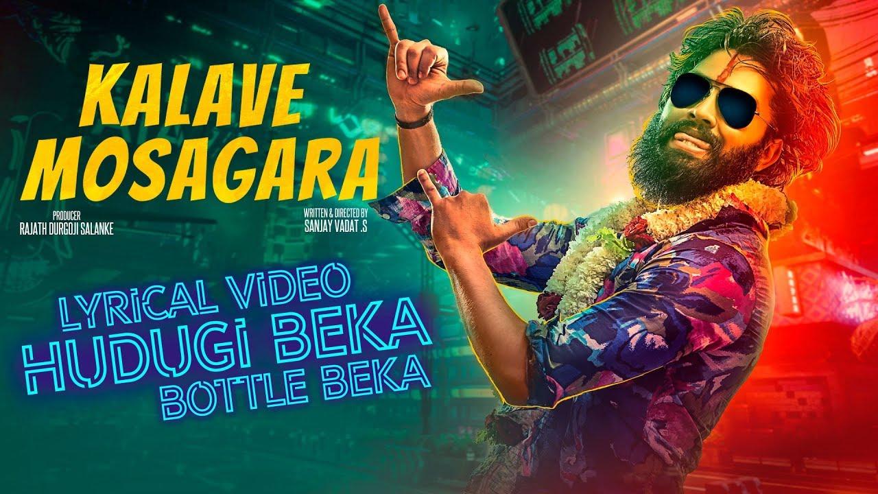 Hudugi Beka Bottle Beka Lyrics - Anthony Daasan