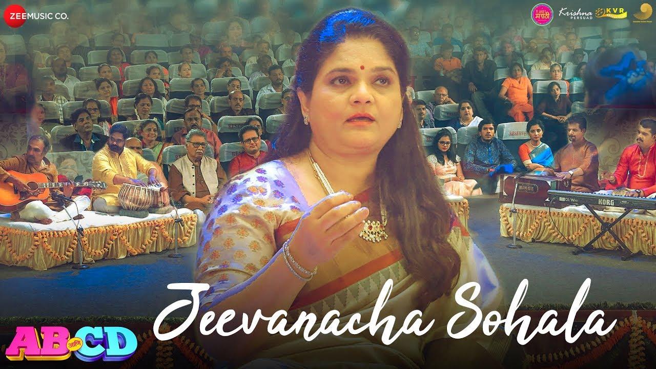 Jeevanacha Sohala Lyrics - Devaki Pandit
