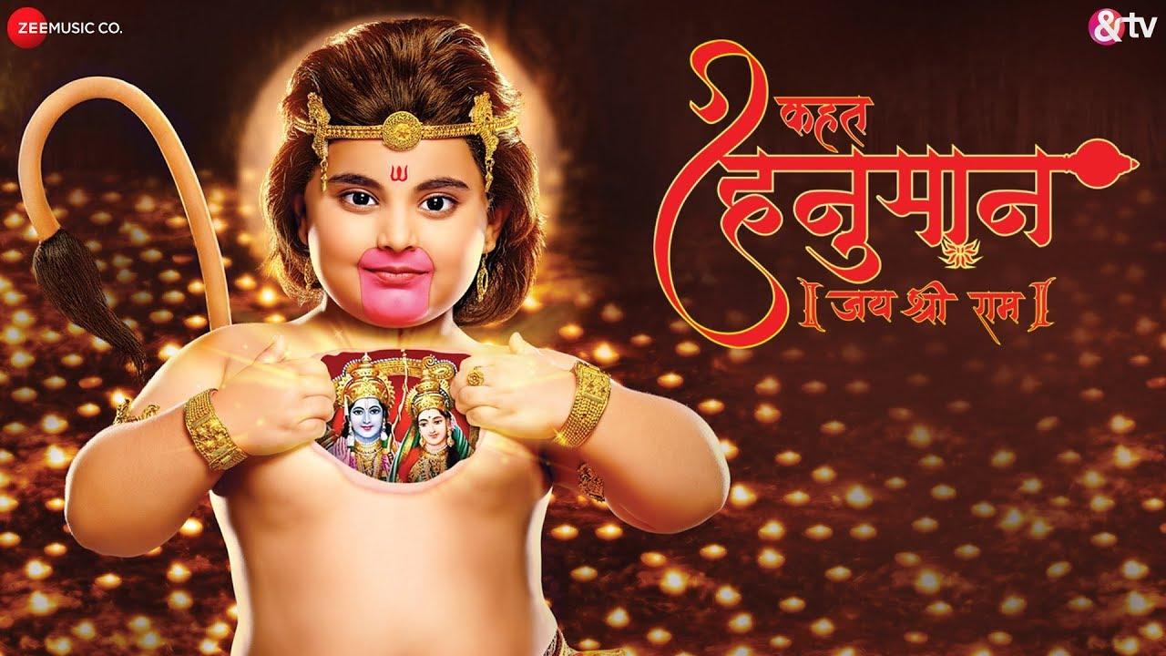 Kahat Hanuman Jay Shri Ram (Title) Lyrics - Kishore Chaturvedi