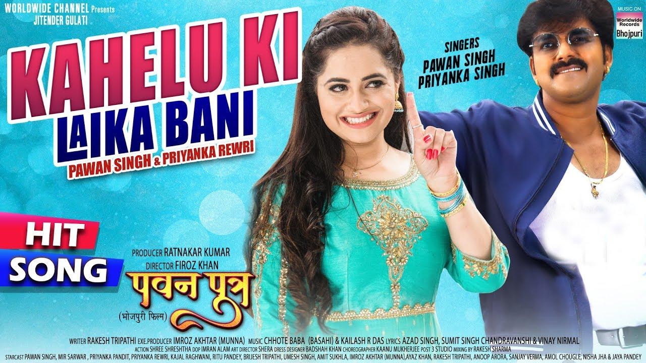 Kahelu Ki Laika Bani Lyrics - Pawan Singh, Priyanka Singh