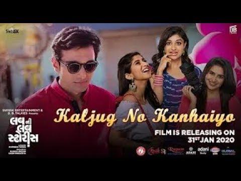 Kaljug No Kanhaiyo Lyrics - Aditya Gadhvi
