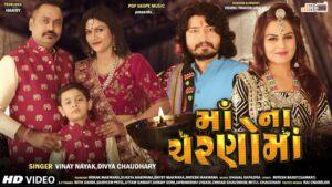 Maa Na Charno Ma Lyrics - Divya Chaudhary, Vinay Nayak