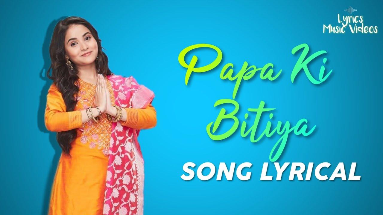 Papa Ki Bitiya Lyrics