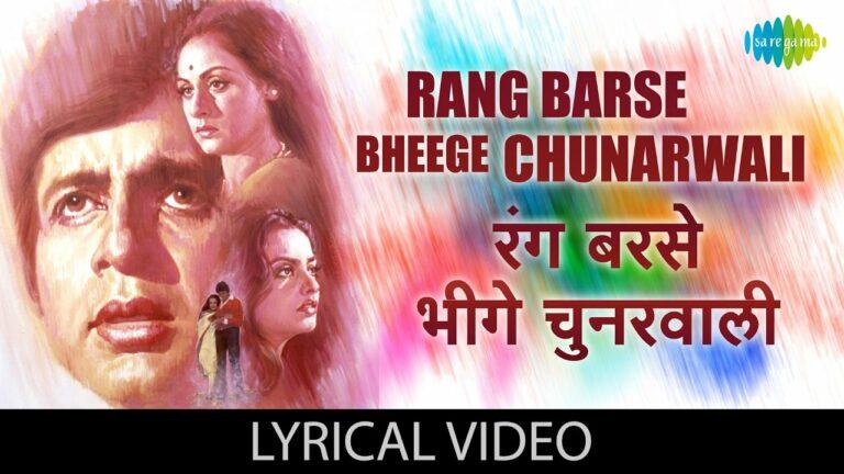 Rang Barse Bheege Chunarwali Lyrics - Amitabh Bachchan