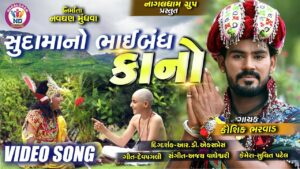 Sudama No Bhaibandh Kano Lyrics - Kaushik Bharwad
