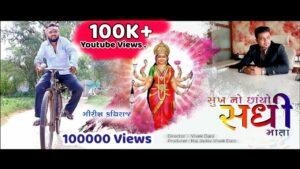 Sukh No Chhayo Sadhi Mata Lyrics - Girish Kaviraj