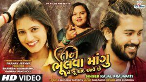 Tane Bhulva Mangu Ne Tu Yad Aave Chhe Lyrics - Kajal Prajapati