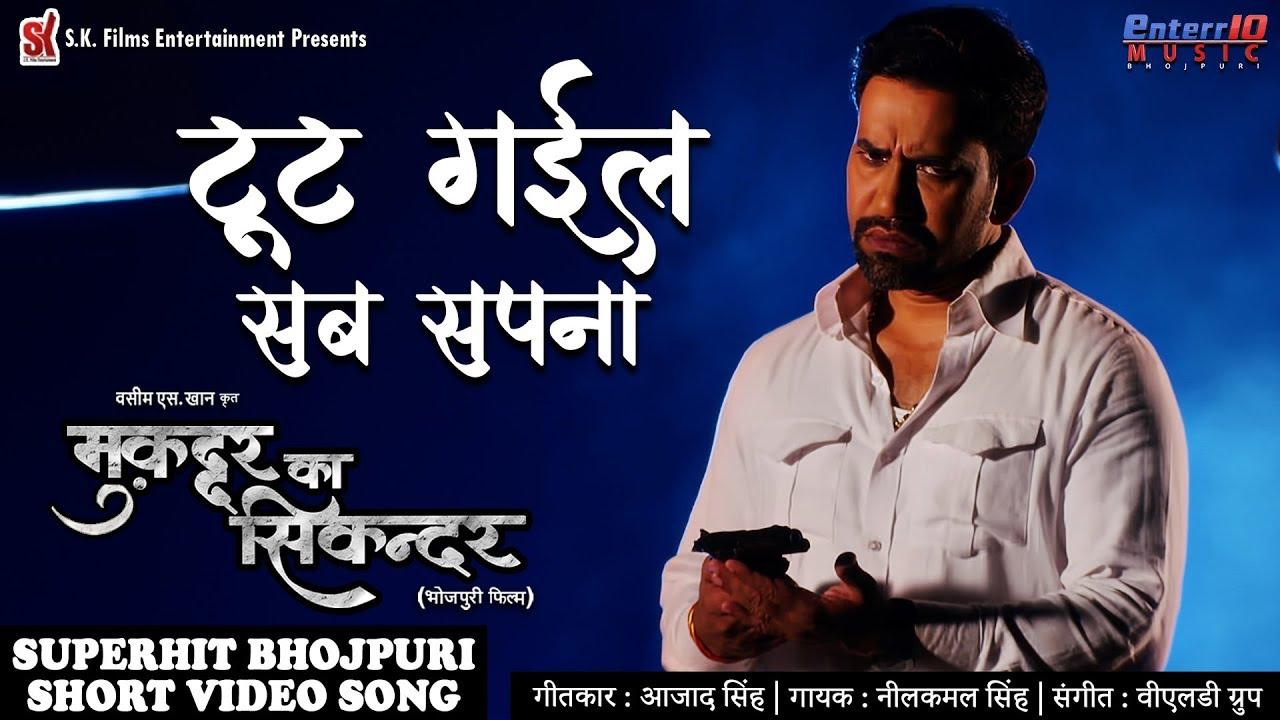 Toot Gayil Sab Sapna Lyrics - Neelkamal Singh
