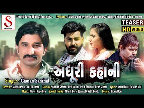 Adhuri Kahani Lyrics - Gaman Santhal