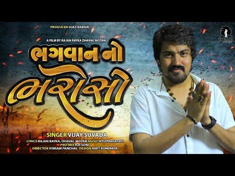 Bhagwan No Bharoso Lyrics - Vijay Suvada