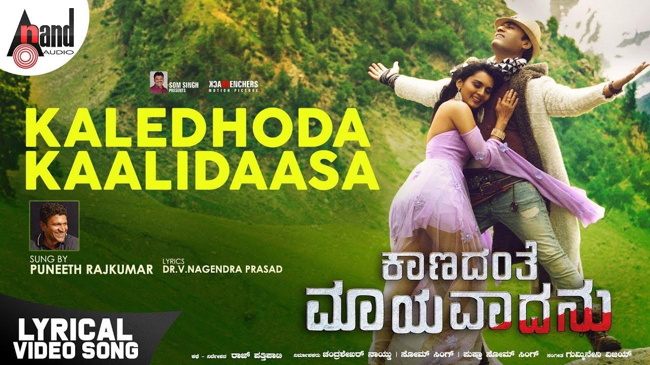 Kaledhoda Kaalidaasa Lyrics - Puneeth Rajkumar