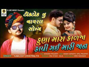 Kuna Mara Kadja Kapi Gai Mari jaan Lyrics - Kamlesh Chhatraliya