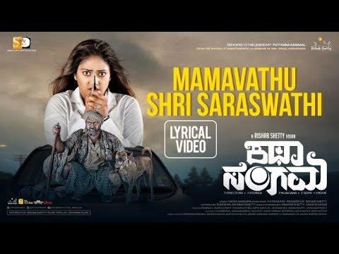 Mamavathu Sri Saraswathi Lyrics - Sruthy Sasidharan, Midhun Dev