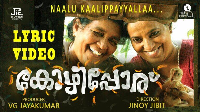 Naalukaalippayyalla Lyrics - Vaikom Vijayalakshmi
