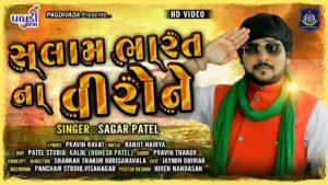 Salam Bharat Na Veero Ne Lyrics - Sagar Patel