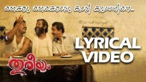 Thekku Thekku Lyrics - Mathayi Sunil