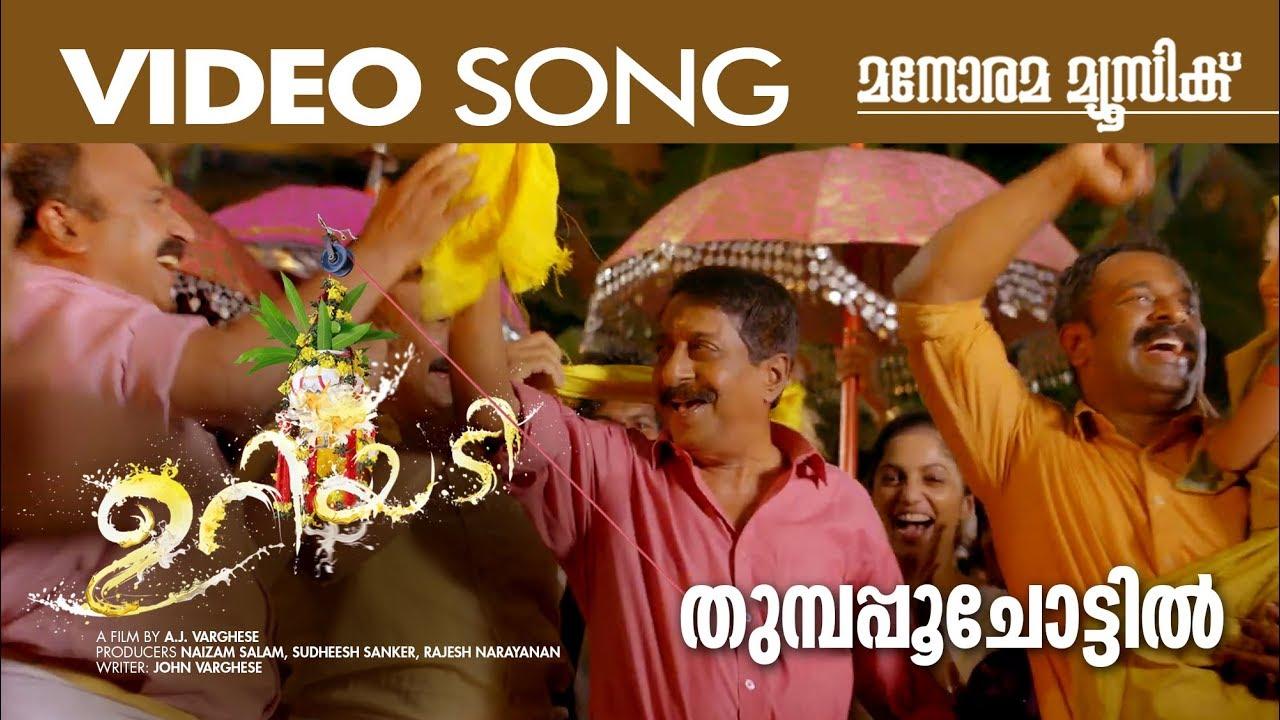 Thumbappoo Chottil Lyrics - Suchith Suresan, Akhila Anand, Ishaan Dev