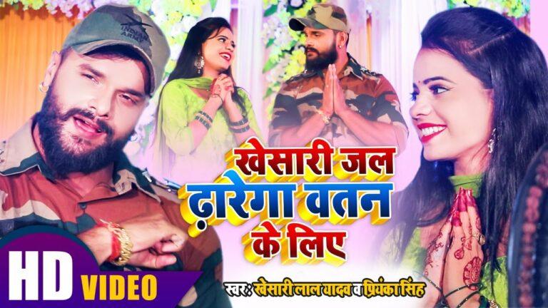 Khesari Jal Dharega Watan Ke Liye Lyrics - Khesari Lal Yadav, Priyanka Singh
