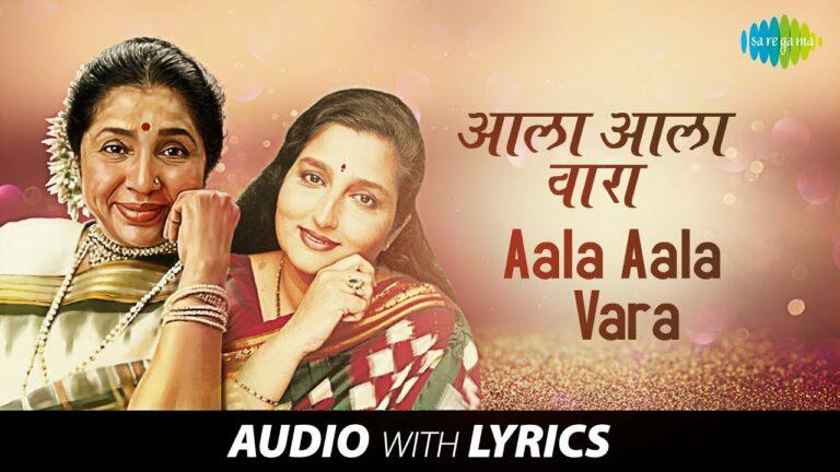 Aala Aala Vara Lyrics - Asha Bhosle, Anuradha Paudwal, Chorus