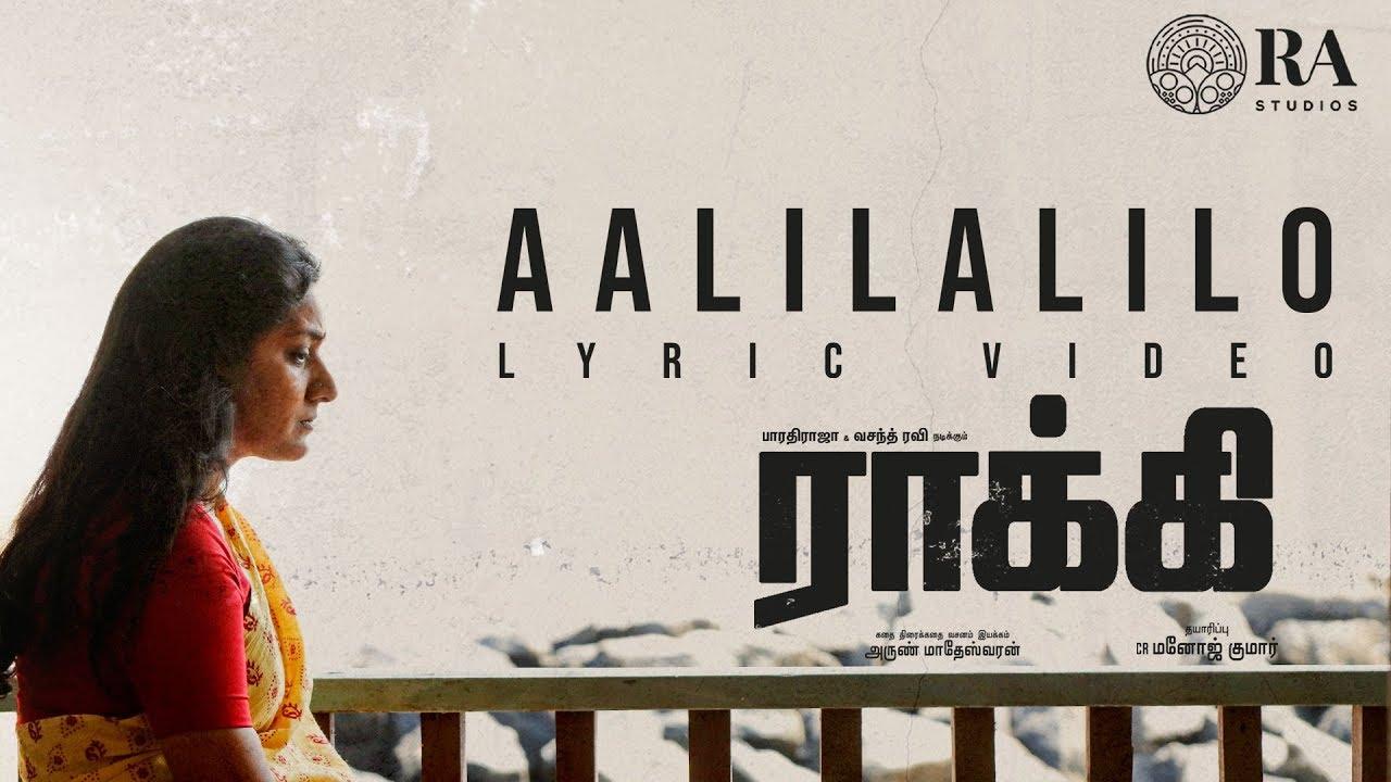 Aalilalilo Lyrics - Chinmayi Sripada