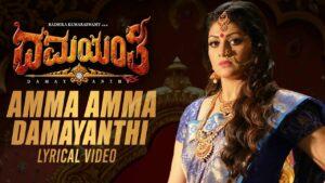 Amma Amma Damayanthi Lyrics - Ranjith (K.G. Ranjith)