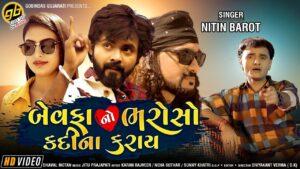 Bewafa No Bharoso Kadi Na Karay Lyrics - Nitin Barot