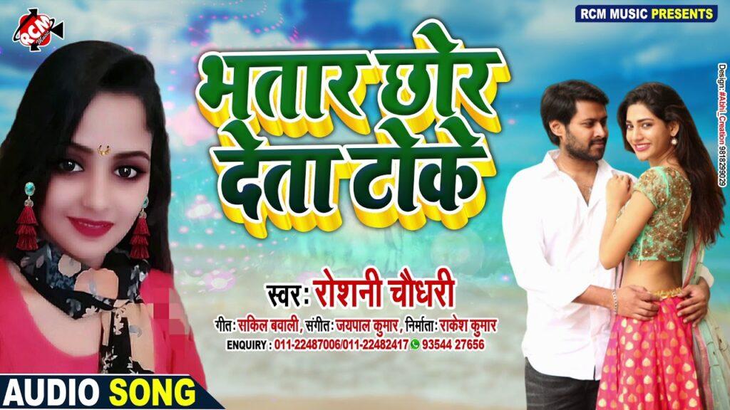 Bhatar Chhod Deta Toke Lyrics - Roshani Chaudhary