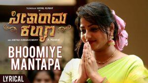 Bhoomiye Mantapa Lyrics - Kailash Kher
