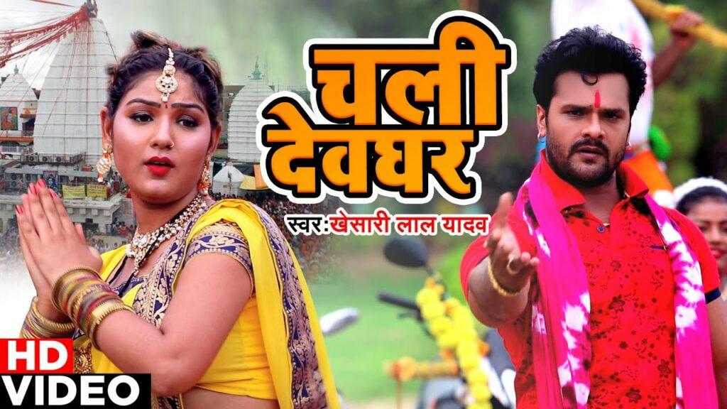 Chali Devghar Lyrics - Khesari Lal Yadav