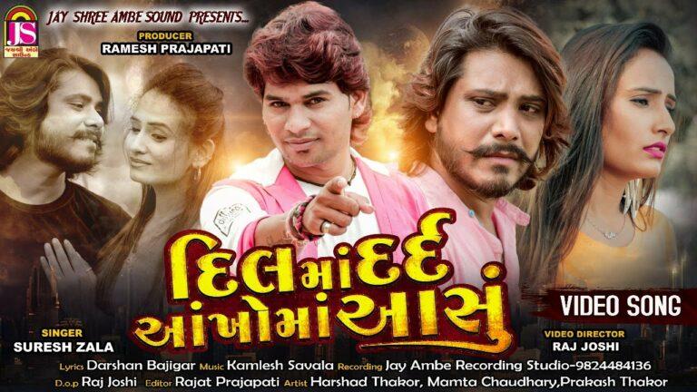 Dil Ma Dard Ankho Ma Aasu Lyrics - Suresh Zala