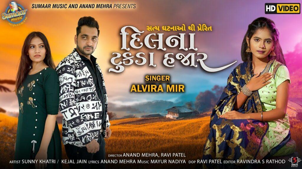 Dil Na Tukda Hajar Lyrics - Alvira Mir
