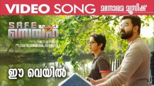 Ee Veyil Lyrics - Vineeth Sreenivasan