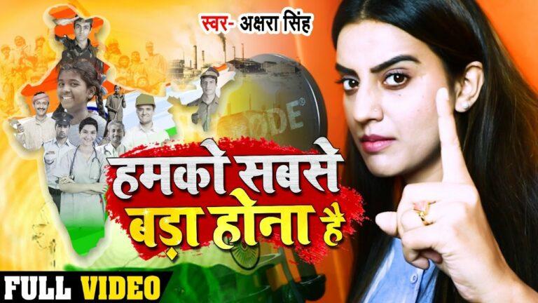 Hamko Sabse Bada Hona Hai Lyrics - Akshara Singh