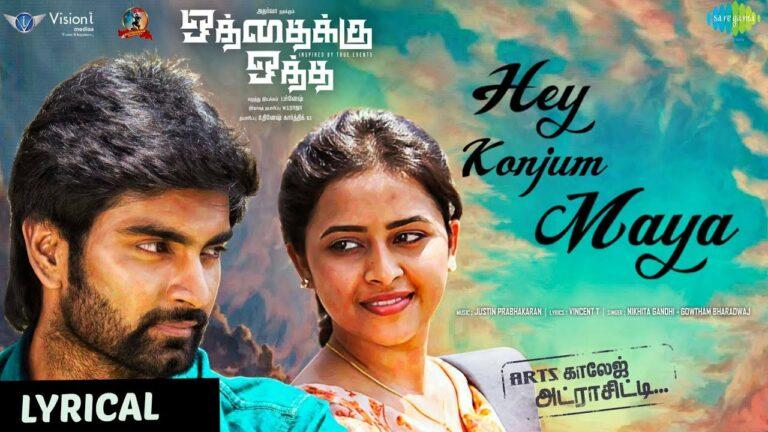 Hey Konjum Maaya Lyrics - Gowtham Bharadwaj, Nikhita Gandhi