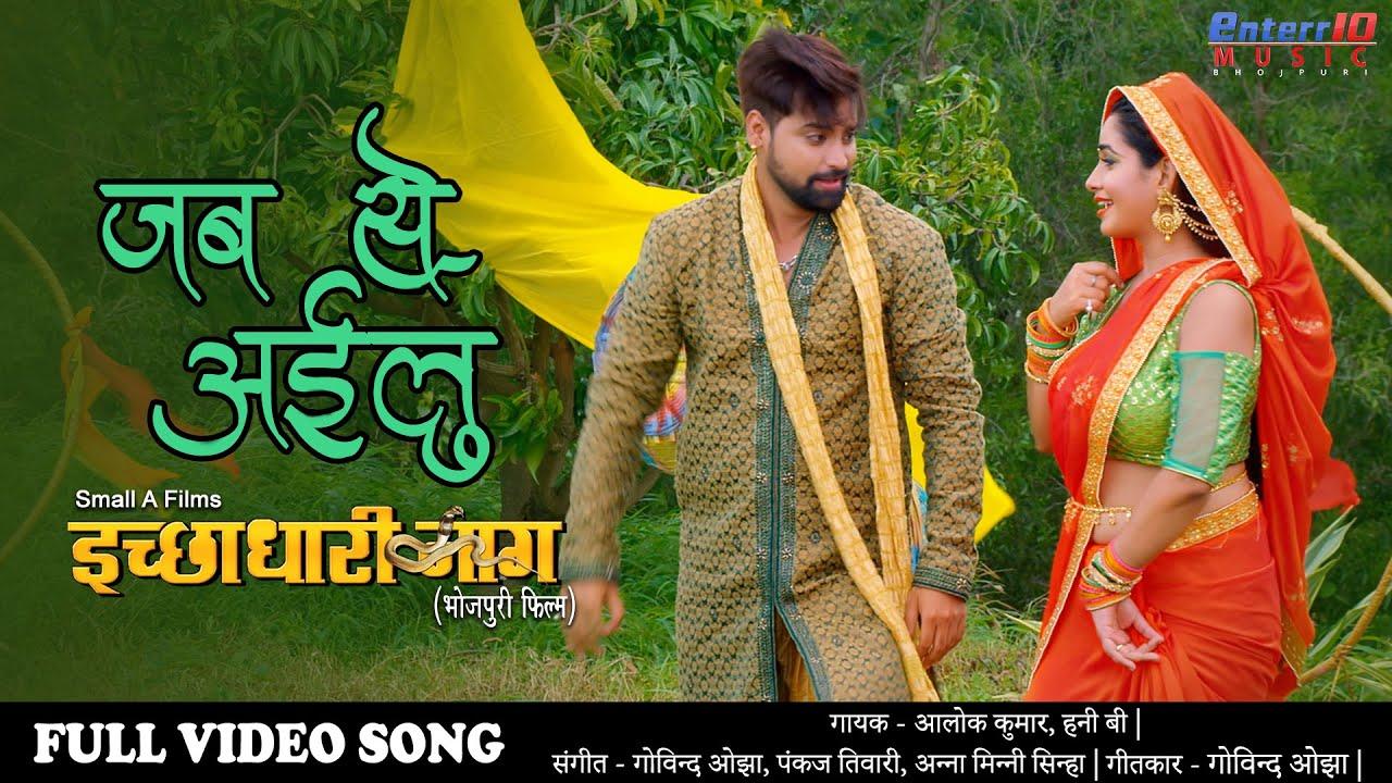 Jab Se Ailu Lyrics - Alok Kumar, Honey B
