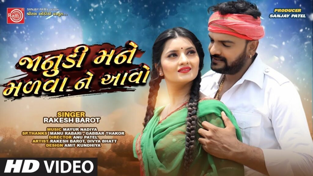 Janudi Mane Malva Ne Aavo Lyrics - Rakesh Barot