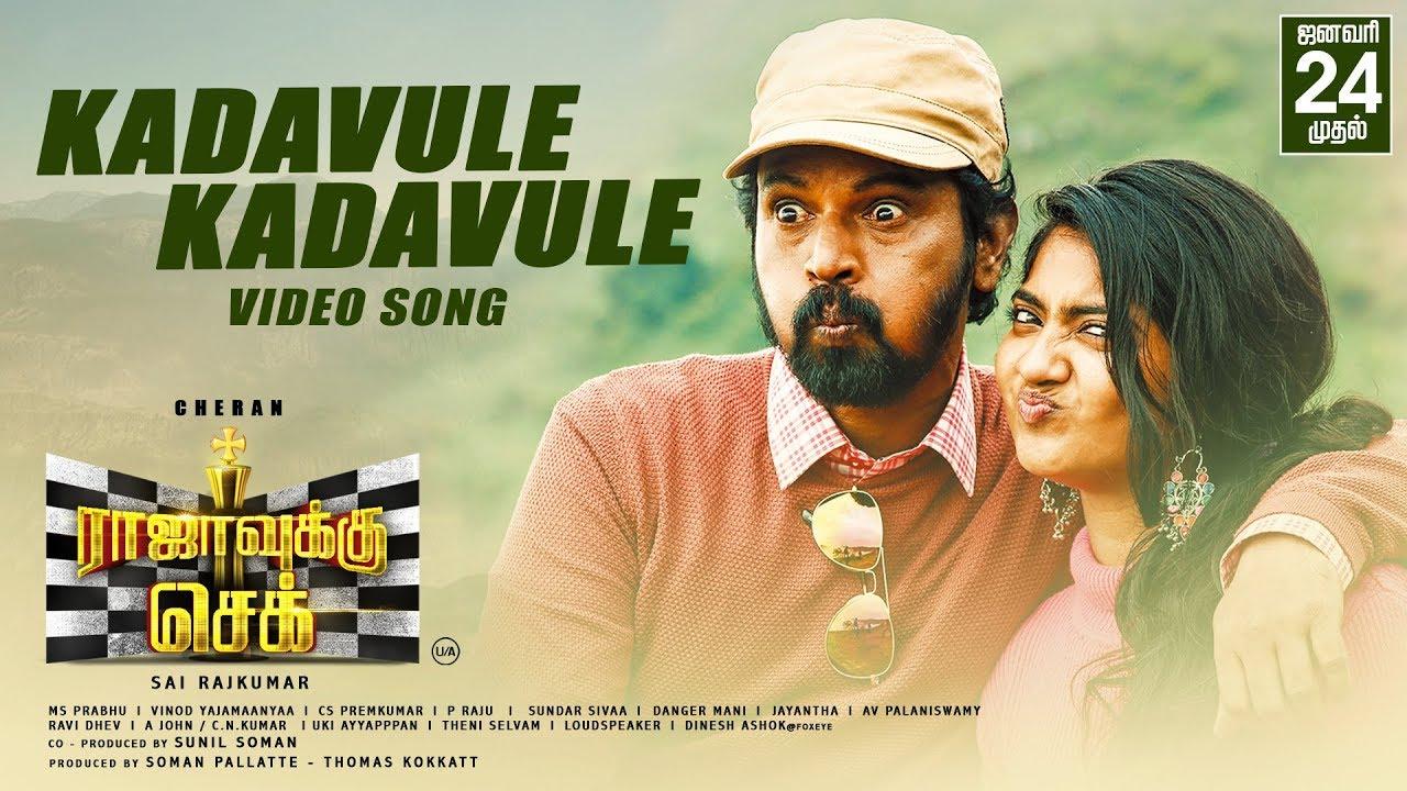 Kadavule Lyrics - Vinod Yajamaanyaa, Priyanka NK