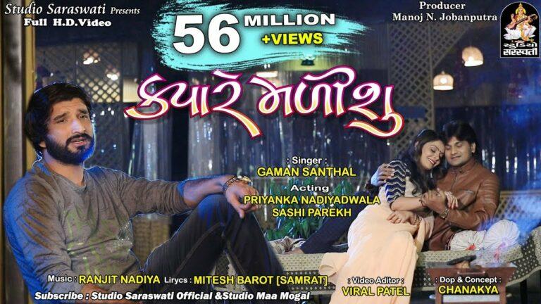 Kyare Malisu Lyrics - Gaman Santhal