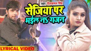 Man Garmayil Ba Lyrics - Neelkamal Singh