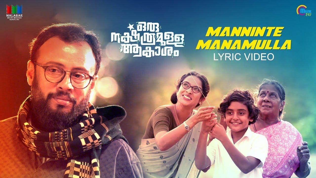 Manninte Manamulla Lyrics - Aravind Venugopal