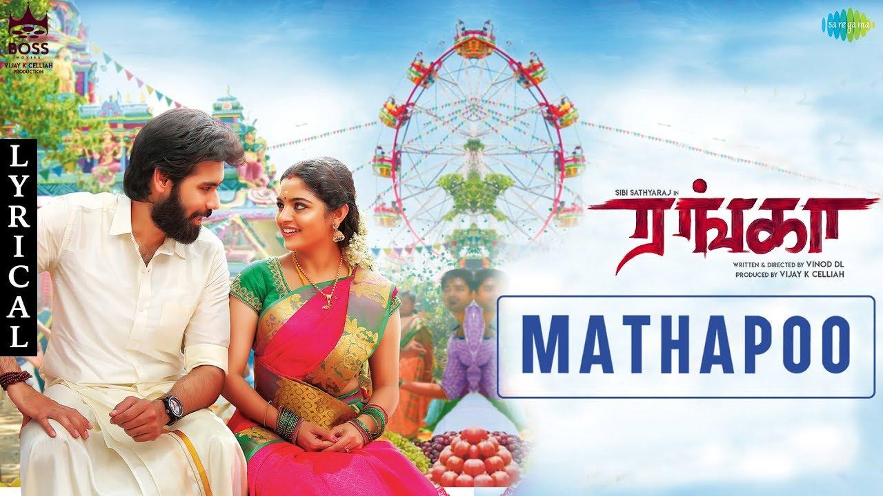 Mathapoo Lyrics - V.M. Mahalingam, Pooja Vaidyanath