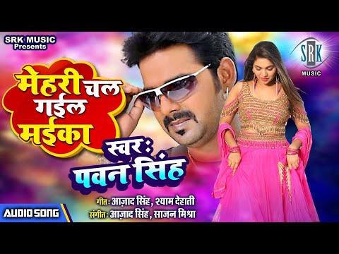 Mehari Chal Gail Maika Lyrics - Pawan Singh