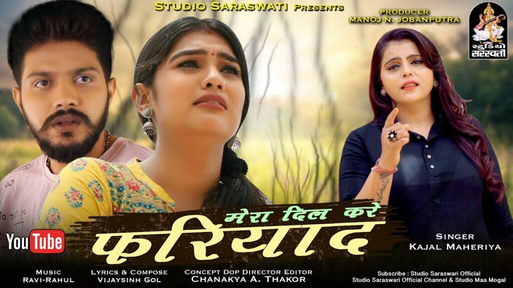 Mera Dil Kare Fariyaad Lyrics - Kajal Maheriya